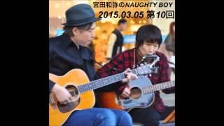 宮田和弥のNAUGHTY BOY 3月5日 第10回