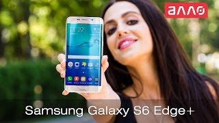 Видео-обзор смартфона Samsung Galaxy S6 Edge Plus(Купить смартфон Samsung Galaxy S6 Edge Plus Вы можете, оформив заказ у нас на сайте: 1. Samsung Galaxy S6 Edge Plus 32Gb: ..., 2015-09-11T06:07:41.000Z)
