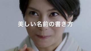 日本の素晴らしい書の文化の継承を担う中本白洲です。書を学ぶ多くの方...