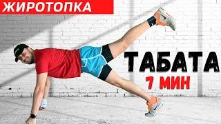 Как похудеть 18 день Тренировка Табата упражнения для похудения дома на 7 минут