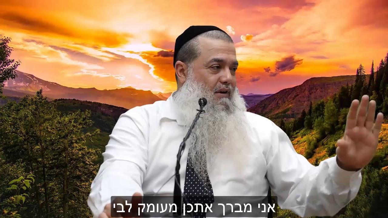 הרב יגאל כהן - תהיה טוב ותרוויח HD {כתוביות} - מדהים!