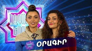 Azgayin Yergich / Азгаин Ергич - Oragir 24