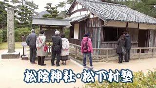撮影日:2015年3月7日(土) 関連動画・・・ ◇松陰神社・松下村塾シリー...