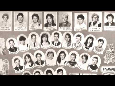Выпуск 1995 года. Школа №5 г. Нарьян - Мара.