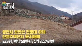 영천시 보현산 천문대 아래 전원주택단지 웰빙타운, 전원…