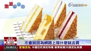 超商隱藏版冰淇淋網美打卡掀搶購熱潮