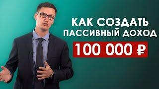 как создать пассивный доход 100 000 рублей? Сколько нужно вложить?