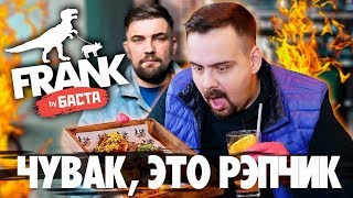 FRANK by БАСТА | Реперские ребрышки от Васи
