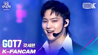 [K-Fancam] 갓세븐 JB 직캠 'OUT+LAST PIECE' (GOT7 JB Fancam) l @가요대축제 201218