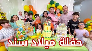 أول حفلة ميلاد لبيبي سند🎈 | ردة فعله !!