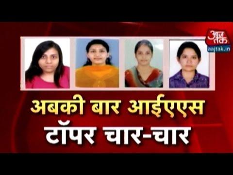 Four Women Top Union Public Service Commission Entrance Exam