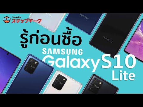 รู้ก่อนซื้อ samsung S10 Lite Snapdragon 855 มาแล้วพี่ 18900 บาทททเองง - วันที่ 30 Jan 2020