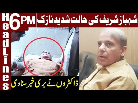 Shahbaz Sharif's Life is in Extreme Danger | Headlines 6 PM | 27 November 2018 | Express News