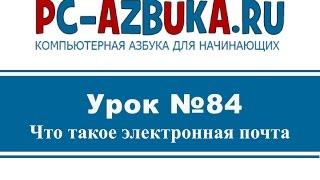 Урок #84. Что такое электронная почта(Бесплатный онлайн-курс по работе в Windows 7. Что такое электронная почта Источник: http://pc-azbuka.ru/chto-takoe-elektronnaya-pochta..., 2015-01-11T04:03:45.000Z)