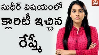 Anchor Reshmi Gives Clarity on Marriage With Sudheer | Namaste Telugu