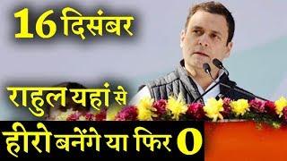राहुल की जिंदगी का सबसे रोमांचक मैच शुरू : बस 1 साल में आएगा फैसला - INDIA NEWS VIRAL