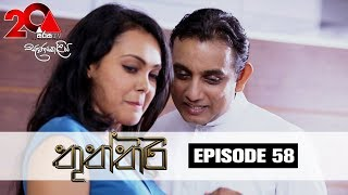 Thuththiri | Episode 58 | Sirasa TV 31st August 2018 [HD] Thumbnail