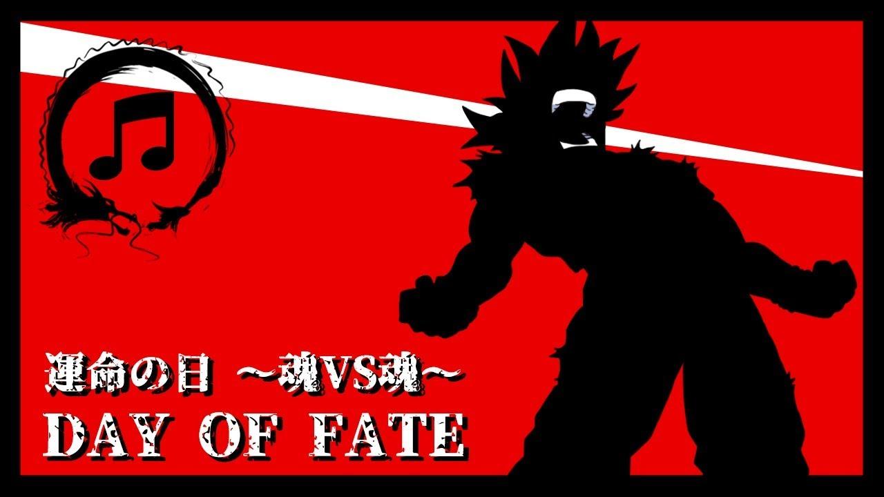 Download Day of Fate ~Spirit VS Spirit~ Lyric Video (Unmei No Hi English Cover)   Team Four Star