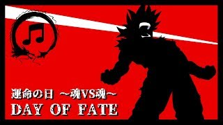 Day of Fate ~Spirit VS Spirit~ Lyric Video (Unmei No Hi Eng...