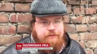 У Запоріжжі впіймали єпископа педофіла який шукав розваг в Україні