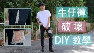 兩種經典牛仔褲破壞DIY