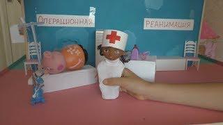 Клиника доктор Плюшева мама свинки Пеппы в операционной 💉Peppa pig