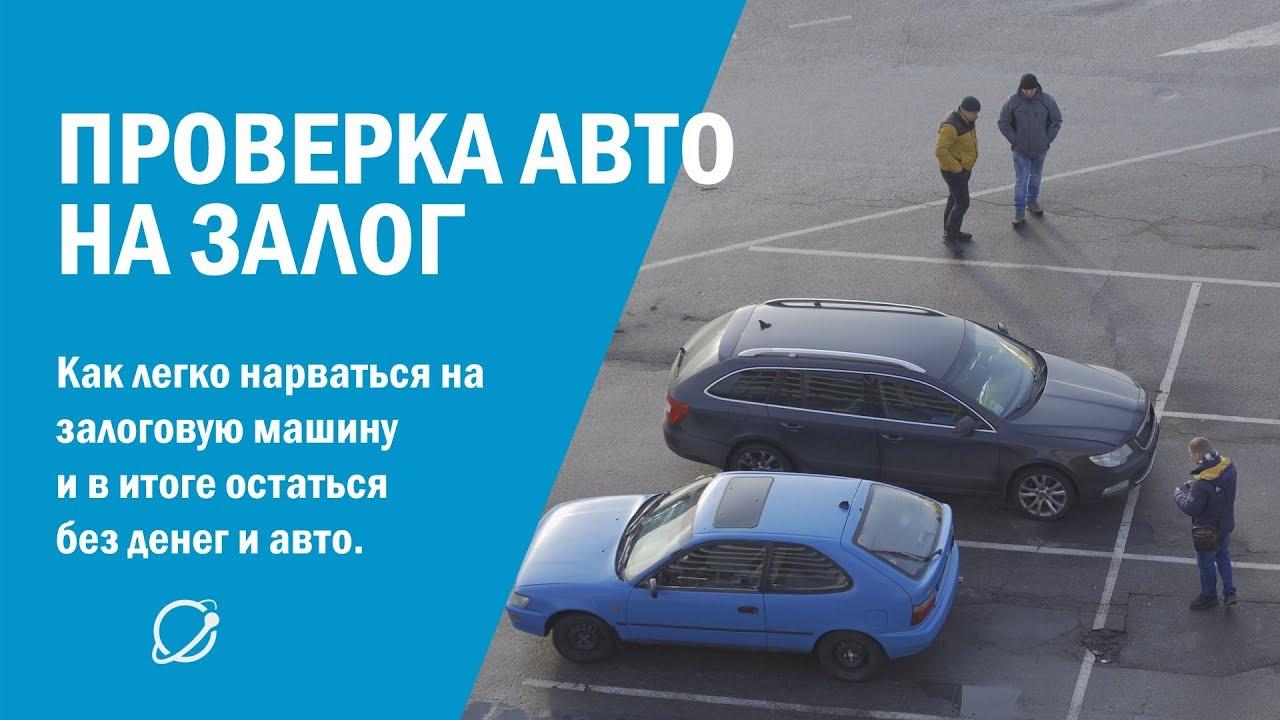 Проверить авто на залог автосалон мазда в москве на ярославском шоссе