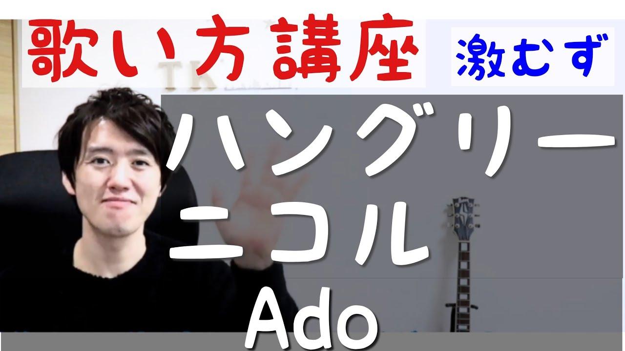 歌い手 Ado