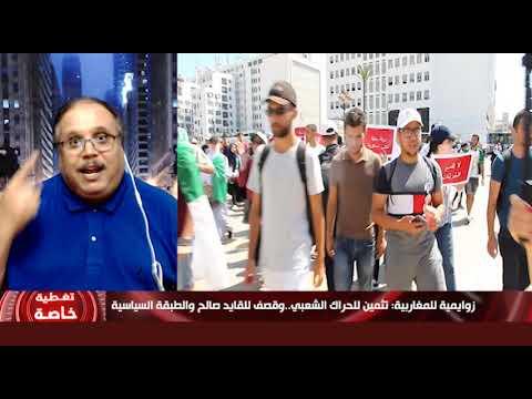 العربي  زوايمية يُثمن الحراك الشعبي.. ويقصف قايد صالح والطبقة السياسية