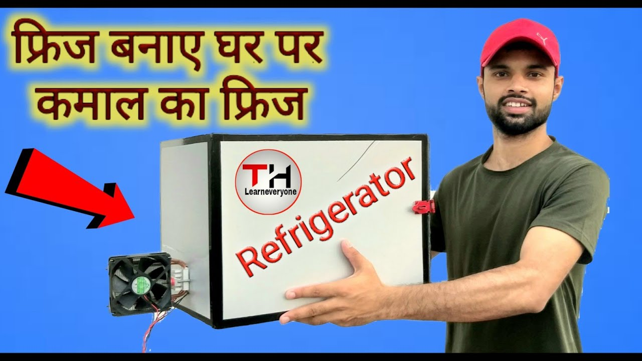 Refrigerator, How to make Refrigerator, kaise banaye Refrigerator, Mini Fridge, Magical FridgeHindi,