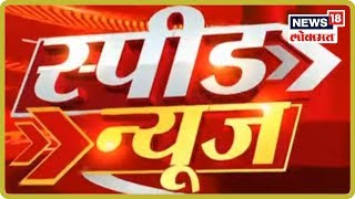 Evening Top Headlines |  Marathi News | Speed News | 23 August 2019