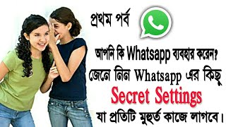 WhatsApp Secret tricks and tips you need every moment Part- 1 (Bengali).