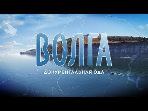 Волга (документальная ода) - Видео онлайн