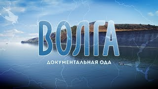 Волга (документальная ода)...