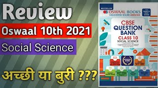 students lifeee social science oswaal question bank book review 2021 oswaal question