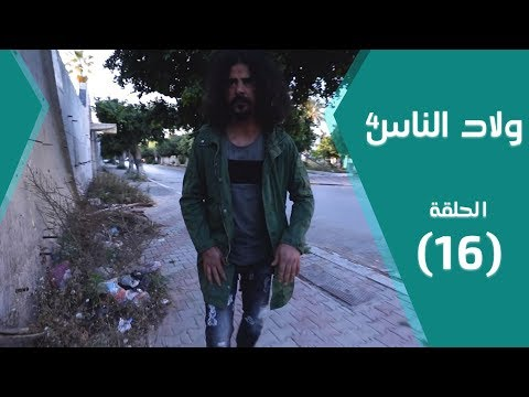 Wlad nas (libya) Season 4 Episode 16