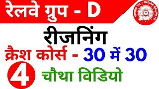 Reasoning - 4th video | Railway Group D क्रैश कोर्स | Reasoning short tricks for railway group d