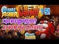 버블파이터 투신전#1다이아팀 연승브레이커