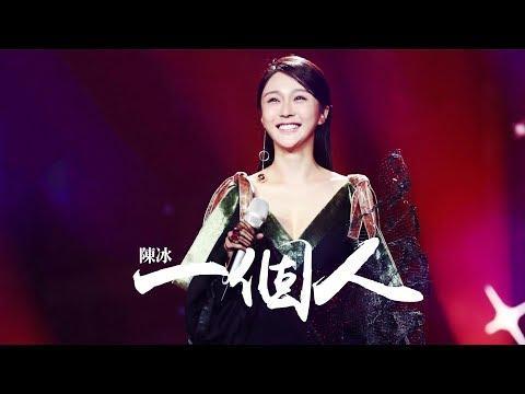 陳冰 -《一個人》|歌詞字幕