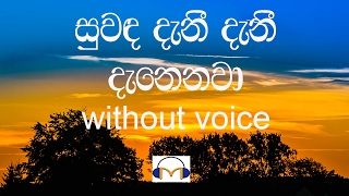 Suwanda Deni Denee Karaoke (without voice) සුවඳ දැනී දැනී දැනෙනවා