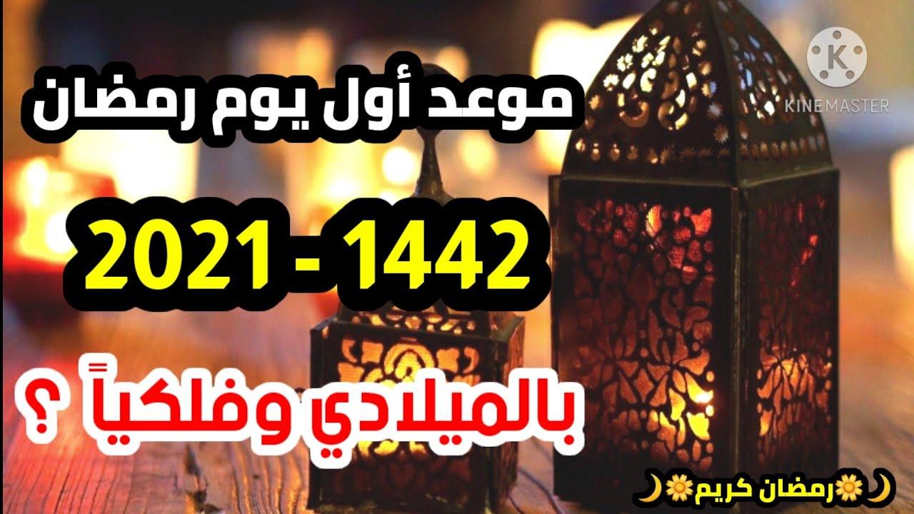 موعد أول ايام رمضان 2021 1442 بالميلادي وفلكيا في جميع الدول العربية Youtube