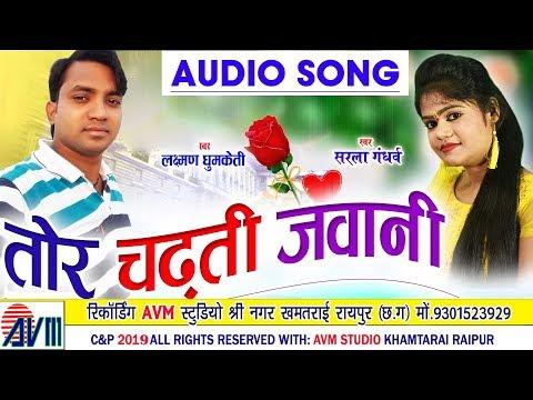 Sarla Gandharw | Laxman Dhumketi | Cg Song | Tor Chadti Jawani | New Chhattisgarhi Geet Video | 2019