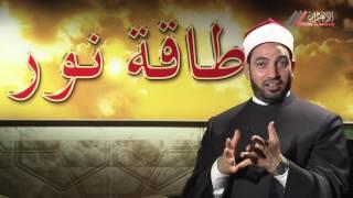 طاقة نور..حلقات خاصة عن فقه الصيام-الحلقة الثامنة