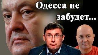 Одесса не простит Порошенко 2 мая...