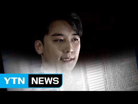 """""""국민 역적 됐다""""...빅뱅 승리, 전격 은퇴 선언 / YTN"""