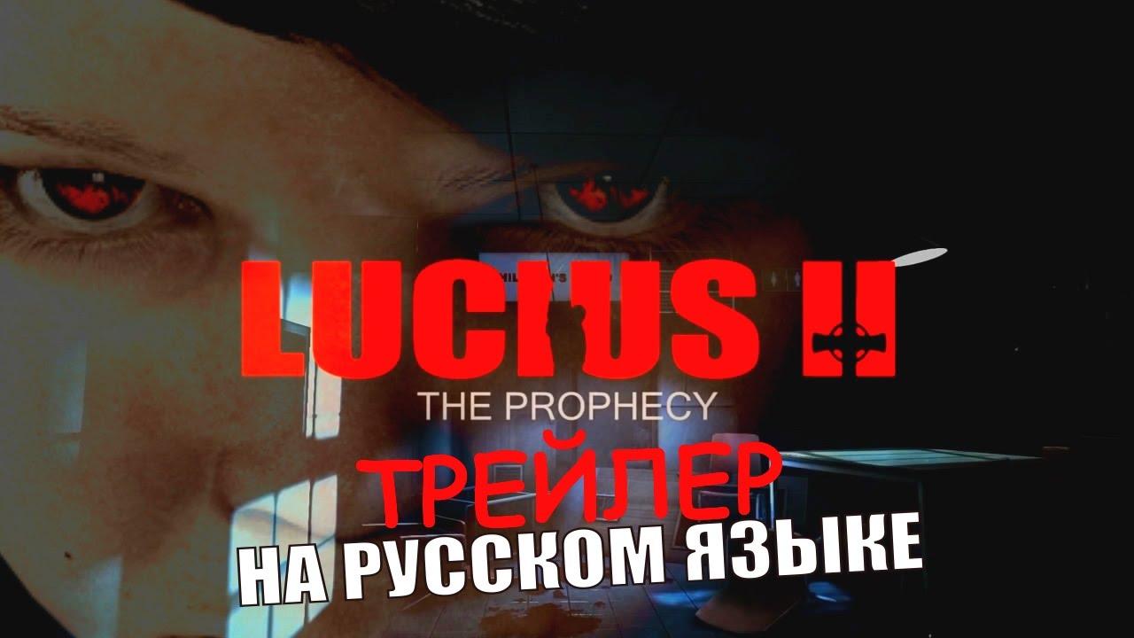Скачать русификатор для lucius 2