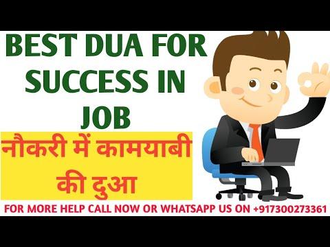 Best Dua For Success In Job - Naukri Mein Kamyabi Ka Wazifa |Islamic Dua Helpline |