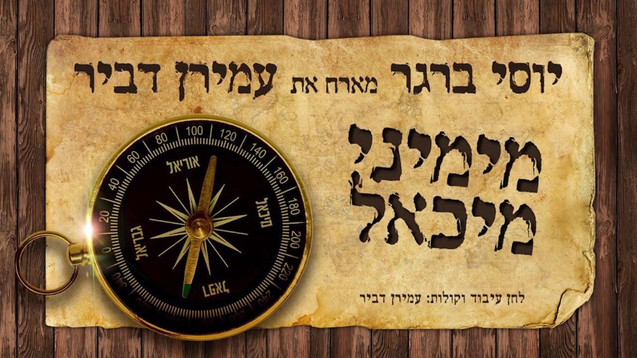 יוסי ברגר מארח את עמירן דביר - מימיני מיכאל | Yossi Berger Ft. Amiran Dvir - Mimini Michoel