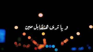 رايحين علي فين  || رامي صبري