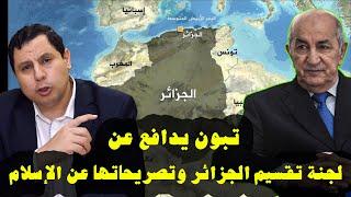 تبون يدافع عن لجنة دستور تقسيم الجزائر وتصريحاتها عن الإسلام
